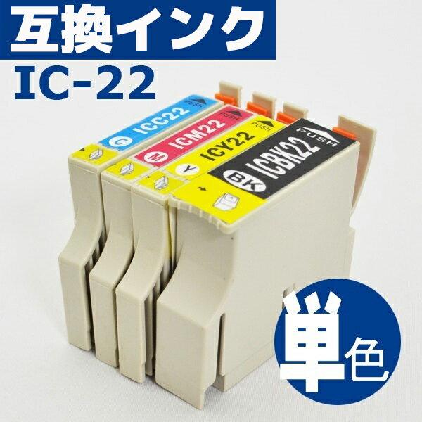 【ゆうメール便対応】 新品 【インクカートリッジ】 【エプソン】 エプソン (EPSON) 汎用 互換インクタンク チップ付き【IC22】 IC22 IC-22 IC22BK ICC22 ICM22 ICY22 【単品販売】