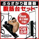 GWも出荷 ぶら下がり健康器 腹筋台付き セット 懸垂 バー マルチジム 器具 補助 チン