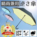 逆さ傘 晴雨兼用 傘 雨傘 日傘 UVカ...