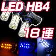 LED HB4フォグランプ SMD18連 2個セット〜選べる3色〜 デイタイムランプ 交換用 高輝度 カー 車用品 バイク用品 カー用品 外装パーツ LEDテープ SMDランプ ライトも