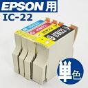 【ゆうメール便対応】 新品 【インクカートリッジ】 【エプソン】 エプソン (EPSON) 汎用 互換インクタンク チップ付き【IC22】 IC22 IC-22 IC22BK ICC22 ICM22 ICY22 【単品販売】 】