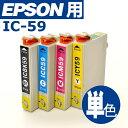 【ゆうメール便対応】 EPSON(エプソン)対応・互換インク IC59(IC-59)系 各色 互換 汎用 プリンターインク 年賀状 年賀はがき ハガキ 官製はがき 】
