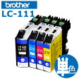 【ゆうメール便対応】 プリンター インク ブラザー LC111 インクカートリッジ ブラザー 互換インク LC111BK LC111C LC111M LC111Y 各色 インク ブラザー Brother LC111 ICチップ付