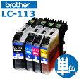 【ゆうメール便対応】 プリンター インク ブラザー LC113 インクカートリッジ 互換インク LC113BK LC113C LC113M LC113Y 各色 インク Brother LC113 ICチップ付