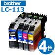 【送料無料】 プリンター インク ブラザー LC113 LC113-4PK 4色セット インクカートリッジ 互換インク LC113BK LC113C LC113M LC113Y Brother LC113 ICチップ付