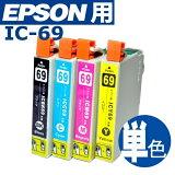 【ゆうメール便対応】IC69 プリンターインク エプソン EPSON インクカートリッジ IC69 互換インク プリンター ICBK69 ICC69 ICM69 ICY69 各色 EPSON インク