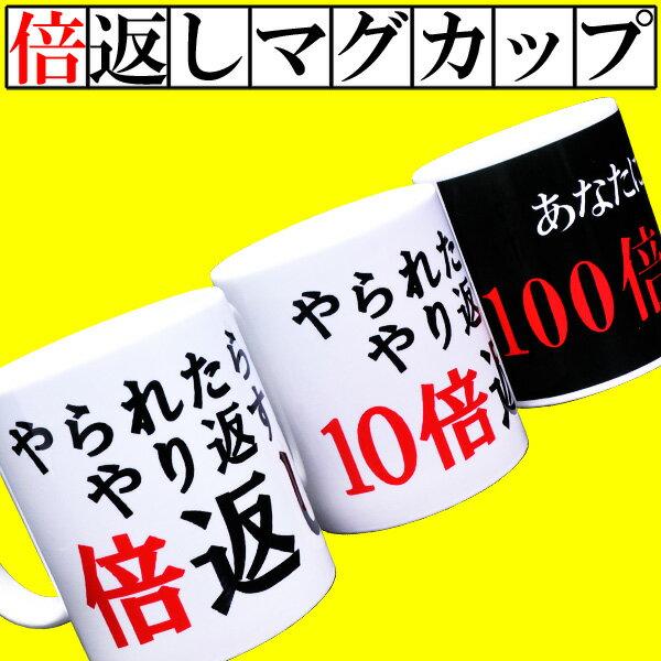 倍返し 10倍返し 100倍返し マグカップ ド...の商品画像