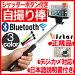 �ڵ��Ѵ��Ŭ��� ��KJstar�����ʡ� �����ܸ��������դ��� �ڥ��륫���� ����å����դ� ��ʬ���ꥹ�ƥ��å� MONOPOD Bluetooth ���ƥ��å� ��Υݥå� �������� ��� ���ޥۡ�����̵���� ���륫�� ��ʬ���� ��� ���ɤ��� ����å����դ� bluetooth ��ʬ���ꥹ�ƥ��å� MONOPOD �������� �����ꥹ�ƥ��å� ��ʬ������ ����ե������ƥ��å� android iPhone6 iPhone6 Plus ��Υݥå� ���軣�� �ǥ����� ����ջ��� ���� ��Kjstar�����ʡ�
