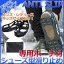 滑り止め 靴 滑り止め 靴 靴底用滑り止め 靴 靴下 靴底 足袋 こども 雪対策 すべり止め 雪道ウ