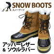 スノーブーツ レインブーツ スノーシューズ レザー スパイク SORELより暖かい ソレルより暖かい メンズ レディース スエード ブーツ 防滑 防水 防寒 撥水 大きいサイズ ロングブーツ アウトドア 登山 雪対策 雪道 雪靴 雪 靴 滑らない アイススパイク