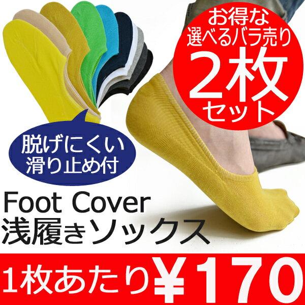 バラ売り 靴下 2枚セット 選べるカラー くるぶ...の商品画像