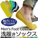 靴下 くるぶし 選べるカラー 10色 フットカバーソックス 浅履き ソックス 25.0cm〜28.0cm メンズ レディース ショートソック...
