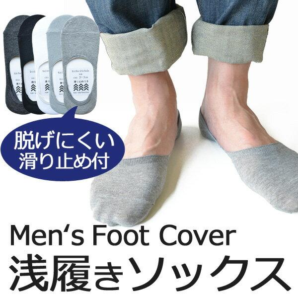靴下 くるぶし 選べるカラー フットカバーソック...の商品画像