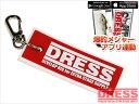 DRESS ドレス 爆釣りメジャー 【 メジャーになるキーホ...