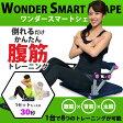 腹筋 マシン 腹筋マシーン 筋トレ エクササイズ WONDER SMART SHAPE ワンダースマートシェイプ コアダイエット 楽して 腹筋ローラー 腹筋台