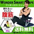 腹筋 マシン 腹筋マシーン 筋トレ エクササイズ WONDER SMART SHAPE ワンダースマートシェイプ コアダイエット 楽して 腹筋ローラー 腹筋台 送料無料 [ta]