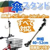 さすべえ/さすべえ 子供乗せ/さすべえ 電動自転車/さすべえ ワンタッチ/さすべえ ブラック/さすべえ ベビーカー/さすべえ 固定/傘スタンド/傘立て/折りたたみ式/自転車用/アンブレラホルダー/カバー/日傘/傘ホルダー