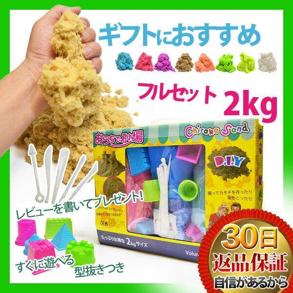 ふしぎな砂 ギフトセット 2kg セガ ゲームセンター セット 不思議な砂 チラカサンド …...:marz-shop:10011012
