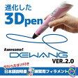 3Dペン/3dペン DEWANG ver2.0 スターターセット ペン型3Dプリンター 3dペン 3Dプリントペン 3Dプリンターペン 3Dフィラメント 3dペン 空中に絵が書けるペン 立体ペン おもちゃ 作品 3Doodlerも販売中!! ギフト プレゼント 贈り物 卒園祝い 卒業祝い 入園祝い 入学祝い