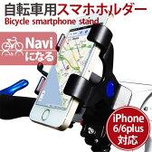 スマホホルダー ポケモンGO 車載用 バイク 自転車用 車載 マグネット 自転車 スマホスタンド スマホ立て スマートフォンスタンド iphone6 iphone7 plus android 後払い