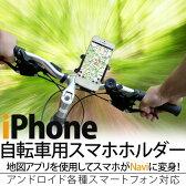 スマホホルダー 車載用 バイク 自転車用 車載 マグネット 自転車 スマホスタンド スマホ立て スマートフォンスタンド iphone6 plus android敬老の日