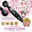 パワーシェイク/パワーシェイク Power Shake ハイパワー バイブレーター バイブ 電動マッサージ器 デンマ 電マ バイブレーション マッサージ機 ダイエット 肩 二の腕 ふくらはぎ 太もも 健康 コードレス パワーシェイクミニ販売中 送料無料