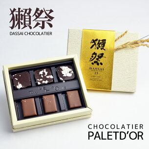 ショコラ バレンタインデー バレンタイン チョコレート