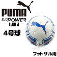 フットサル用 サッカーボール プーマ エヴォパワークラブ 4号球 PUMA EVO POWER CLUB TRAINER HS J