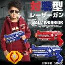 コールオブウォーリアー レーザーガン 男 男の子 対戦型 光線銃 赤外線 おもちゃ 銃 子供 エアガ