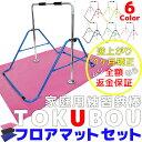 鉄棒フロアマットセット 鉄棒マット 【マット付 室内 子供用...