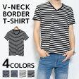 VネックTシャツ VネックボーダーTシャツ ボーダーTシャツ Tシャツ vネック 夏 春 おしゃれ メンズ 半袖 トップス 送料無料