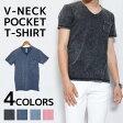 Tシャツ パウダー抜染 ポケット付 Tシャツ Vネック 夏 春 おしゃれ メンズ 半袖 トップス コットン 着回し ファッション 送料無料