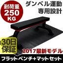ダンベル運動専用設計 耐荷重250kg フラットベンチ 【 ...