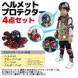 子供用 4点 ヘルメット プロテクターセット 自転車 一輪車 スポーツ 転倒防止 安全対策 けが防止 ヘルメット グローブパッド ニーパッド エルボーパッド 台風