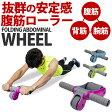 腹筋ローラー 腹筋マシン FOLDING ABDOMINAL WHEEL ダイエット 筋トレ マット付き トレーニングー 腹筋 背筋 腕筋 エクササイズ フィットネス スリムボディ シェイプアップ