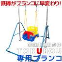 ブランコ 鉄棒 家庭用鉄棒専用ブランコ キッズ 子供用 おもちゃ アウトドア 遊具 玩具 室内 野外 一人用 イス テーブルチェア 遊び 子供