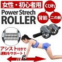 腹筋ローラー 腹筋マシン ローラー マット付き Power Strech ROLLER アシスト機能...