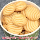 おからクッキー 【送料無料】うの花おからクッキービスケットタイプ お試しサイズ ダイエット クッキー...