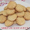 新商品【大容量】うの花クッキービスケットタイプ ダイエット クッキー 3箱 250g×9袋 ビスケット うの花クッキー【楽天最安値挑戦中】ダイエット食品 おからパウダー使用 ヘルシークッキー おからクッキー おから ダイエットクッキー 置き換え ダイエット