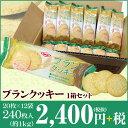 小麦ふすま ダイエット食品 ブランクッキー1箱(20枚×12袋 240枚入)【代引き無料】小麦ふすま ブラン 食物繊維を豊富に使用
