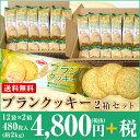 小麦ふすま ブランクッキー【送料無料・代引き無料】ブランクッキー2箱セット(20枚×24袋 480枚入)小麦ふすま ブラン 食物繊維を豊富に使用