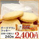 ダイエットクッキー チーズブランクッキー1箱(20枚×12袋 240枚入)【代引き無料】国内産小麦&カマンベールチーズ使用