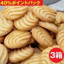 【DEAL】40%ポイントバック【D】うの花クッキービスケットタイプ ダイエット クッキー 3箱 250g×9袋 ビスケット 【楽天最安値挑戦中】ダイエット食品 おからパウダー ヘルシー おからクッキー ダイエットクッキー 置き換え