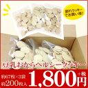 【訳あり】割れ 豆乳おからヘルシークッキー1箱(約67枚×3袋 約200枚入)【代引き無料】ダイエット食品 ダイエット クッキー ヘルシー(ヘルシークッキー)