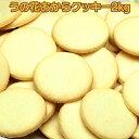 ダイエット クッキー うの花クッキー2箱セット(20枚×24袋 480枚入)豆乳クッキー ダイエット...