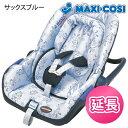コンビ Combi ベビーシート(チャイルドシート) マキシコシベビー Maxi-Cosi【レンタル延長】チャイルドシートレンタル ベビー用品 赤ちゃん用品 532P17Sep16