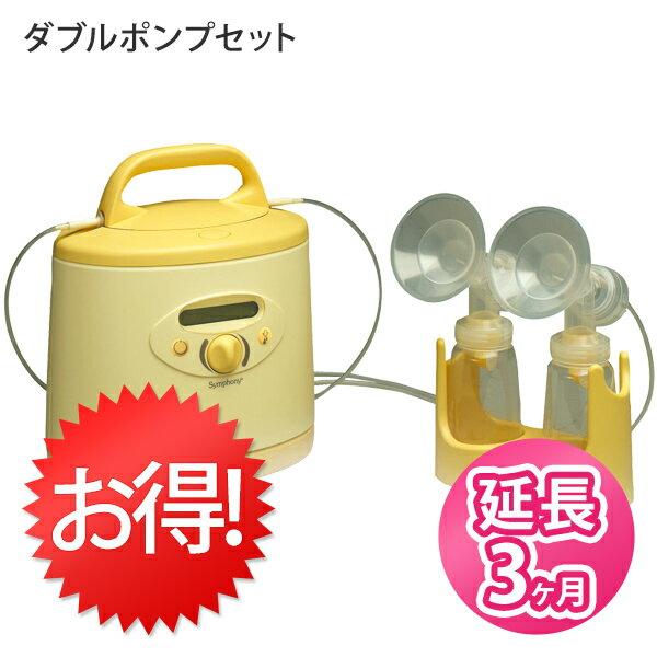 レンタルメデラ(medela)電動搾乳器シンフォニーダブルポンプセットレンタル延長まとめて3ヶ月搾乳
