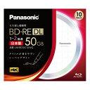 パナソニック LM-BE50C10WQ 【録画用2倍速ブルーレイディスク片面2層50GB(書換型)10枚パック】
