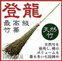 """【特上・七段締め竹ほうき""""登龍""""】05P28Sep16"""