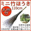 【ミニ竹ほうき・110cm】短柄 05P28Sep16